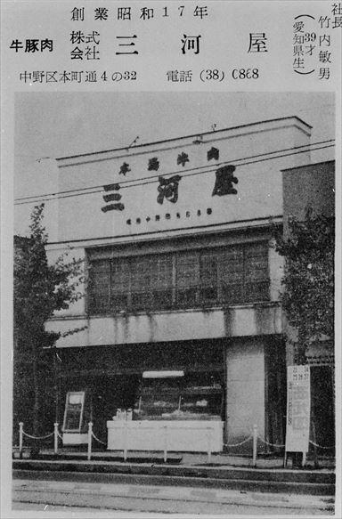 Mikawa-ya Shop