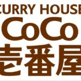 CURRY HOUSE CoCo ICHIBANYA NAKANO-EKIMAE TEN