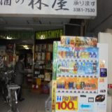 LIQUOR SHOP HAYASHIYA