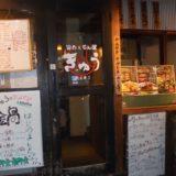 うめぇもんや きゅう 鍋横店