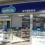 ウエルシア 新中野駅前店