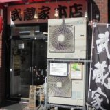 武蔵家 中野本店