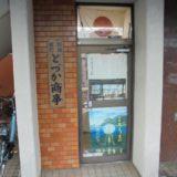 TOZUKA SHOJI