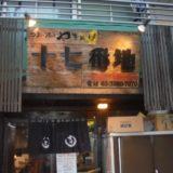 JYU-NANA BANCHI SHIN-NAKANO TEN
