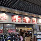 TOKYO SHOES RETAILING CENTER SHIN-NAKANO TEN