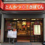 SHINJYUKU TONKATSU SABOTEN