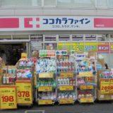 ココカラファインヘルスケア 中野中央店
