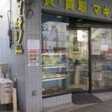 マキノ質店