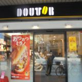 DOUTOR COFFEE SHOP SHIN-NAKANO TEN