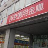 SAIKYO SHINKIN BANK NAKANO BRANCH
