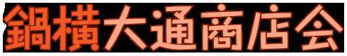 東京都新中野の「鍋横大通商店会」
